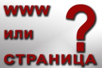 сайт или страница