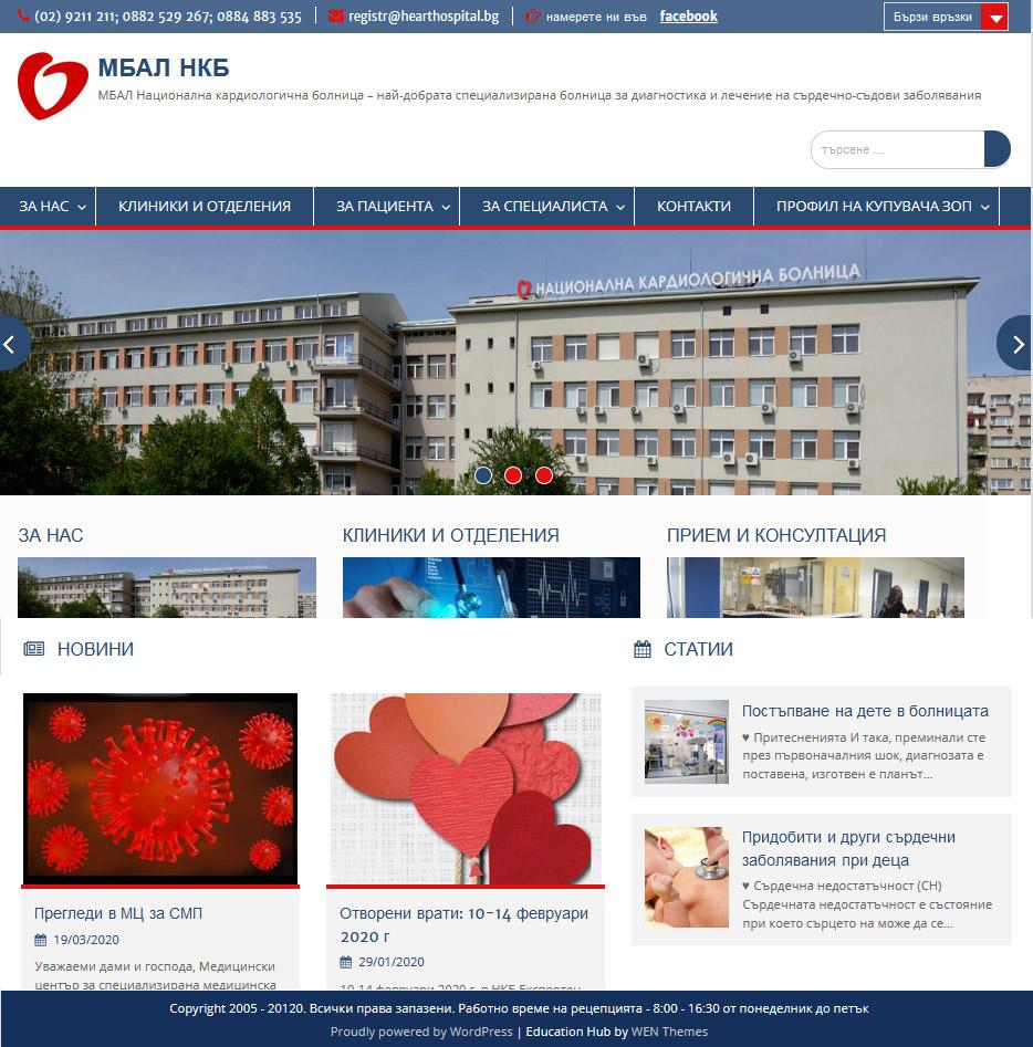 сайт на Национална кардиологична болница